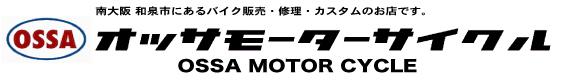 和泉市にあるバイク販売・修理・カスタム